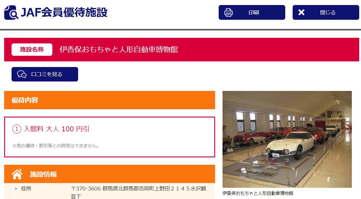 伊香保おもちゃと人形自動車博物館 入館料金の割引