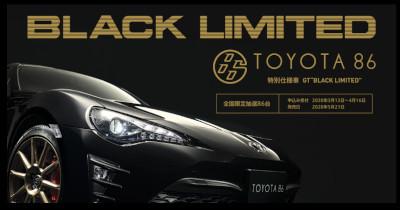 トヨタ86ブラックリミテッド 台数限定販売