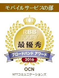 RBB TODAYブロードバンドアワード2016 モバイルサービスの部
