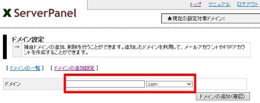 エックスサーバー ドメイン追加設定画面